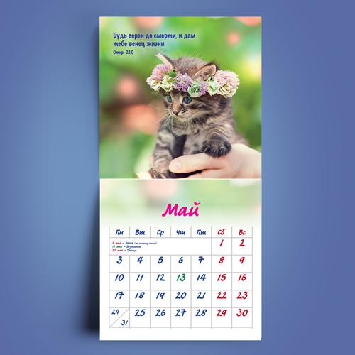"""Календарь перекидной """"Детский"""" на 2021 год"""