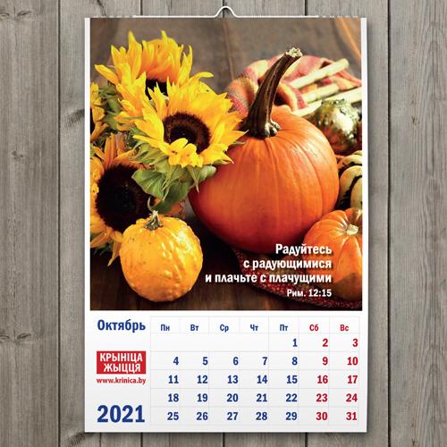 Календарь перекидной на 2021 год на пружине