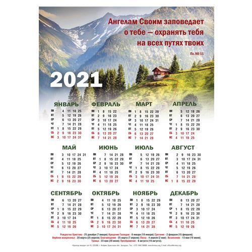 """Календарь листовой А2 на 2021 год """"Ангелам Своим заповедает  о тебе — охранять тебя   на всех путях твоих"""""""