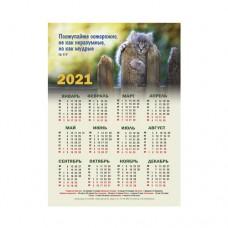 """Календарь листовой А3 на 2021 год """"Поступайте осторожно,  не как неразумные,  но как мудрые"""""""