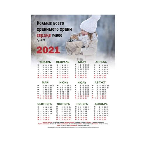 """Календарь листовой А3 на 2021 год """"Больше всего  хранимого храни  сердце твое"""""""