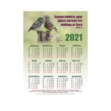 """Календарь листовой А3 на 2021 год """"Будем любить друг  друга, потому что  любовь от Бога"""""""