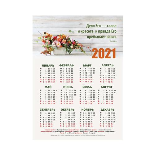 """Календарь листовой А3 на 2021 год """"Дело Его — слава  и красота, и правда Его  пребывает вовек"""""""