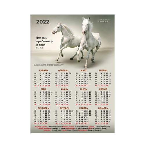 """Календарь листовой А3 на 2022 год """"Бог нам прибежище и сила"""""""