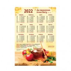 """Календарь листовой А3 на 2022 год """"Да приносим плод Богу"""""""