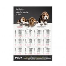 """Календарь листовой А3 на 2022 год """"Не бойся, ибо Я с тобою"""""""