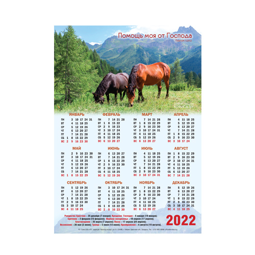 """Календарь листовой А3 на 2022 год """"Помощь моя от Господа"""""""
