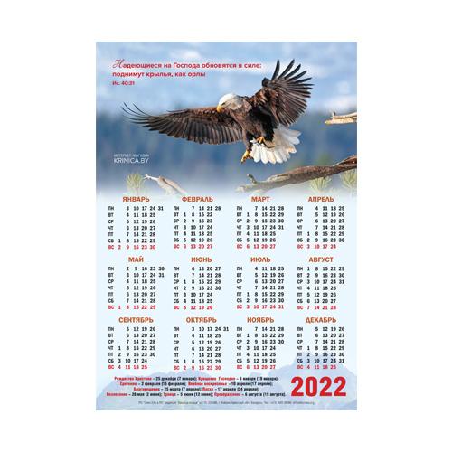 """Календарь листовой А3 на 2022 год """"Надеющиеся на Господа обновятся в силе: поднимут крылья, как орлы"""""""
