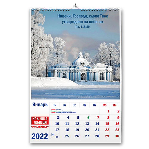 Календарь перекидной на 2022 год на пружине