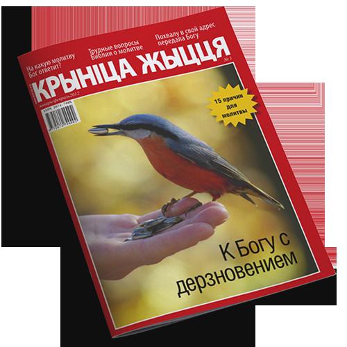 Крынiца жыцця №1/12 — К Богу с дерзновением / Электронная версия PDF