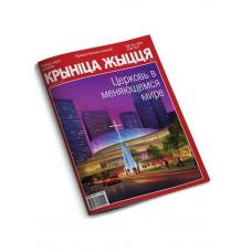 Крынiца жыцця №3/12 — Церковь в меняющемся мире / Электронная версия PDF