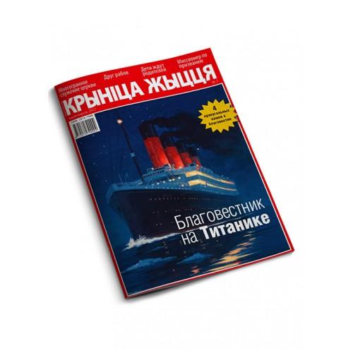 Крынiца жыцця №2/12 — Благовестник на Титанике / Электронная версия PDF