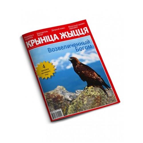 Крынiца жыцця №4/12 — Возвеличенный Богом / Электронная версия PDF