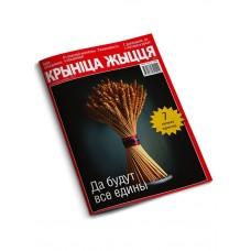 Крынiца жыцця №5/12 — Да будут все едины / Электронная версия PDF