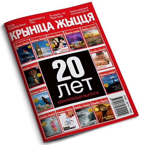Крынiца жыцця №1/14 — 20 лет. Юбилейный выпуск / Электронная версия PDF