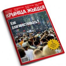 Крынiца жыцця №2/14 — Как благовествовать? / Электронная версия PDF