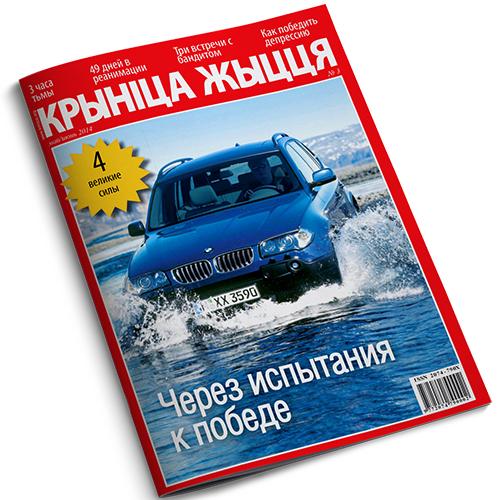 Крынiца жыцця №3/14 — Через испытания к победе / Электронная версия PDF