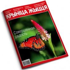 Крынiца жыцця №4/14 — Совершенная радость / Электронная версия PDF
