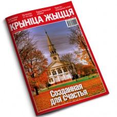 Крынiца жыцця №5/14 — Созданная для счастья / Электронная версия PDF