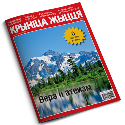 Крынiца жыцця №6/14 — Вера и атеизм / Электронная версия PDF
