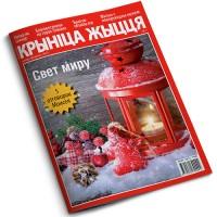 Крынiца жыцця №1/15 — Свет миру / Электронная версия PDF