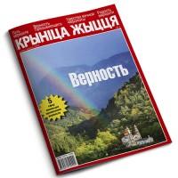 Крынiца жыцця №2/20 — Верность / Электронная версия PDF