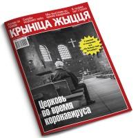 Крынiца жыцця №3/20 — Церковь во время коронавируса / Электронная версия PDF