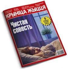 Крынiца жыцця №5/20 — Чистая совесть / Электронная версия PDF