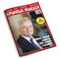 Крынiца жыцця №6/20 — Вызов церкви в современное время / Электронная версия PDF