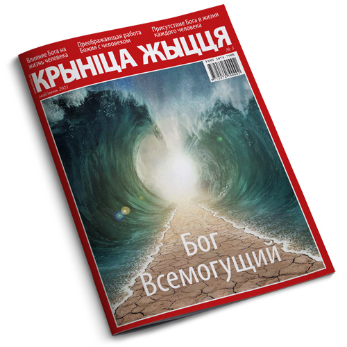 Крынiца жыцця №3/21 — Бог всемогущий / Электронная версия PDF