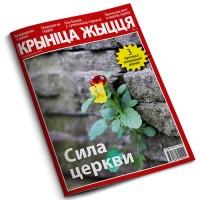Крынiца жыцця №4/21 — Сила церкви