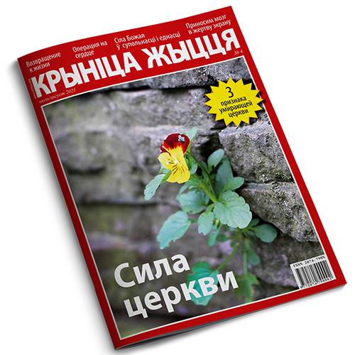 Крынiца жыцця №4/21 — Сила церкви / Электронная версия PDF