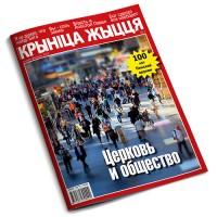 Крынiца жыцця №1/21 — Церковь и общество / Электронная версия PDF