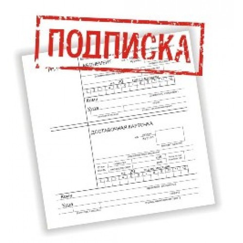 """Подписка на """"Крынiчку"""" на 2021 год"""