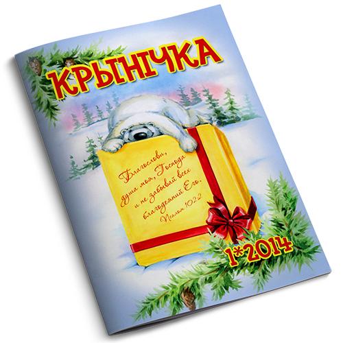 Крынiчка №1-14 / Электронная версия PDF