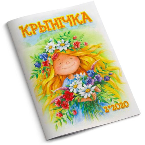Крынiчка №2-20 — Благодарность / Электронная версия PDF
