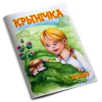 Крынiчка №3-20 — Чудесное освобождение / Электронная версия PDF