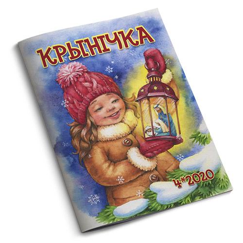 Крынiчка №4-20 — Послушание и спасение / Электронная версия PDF