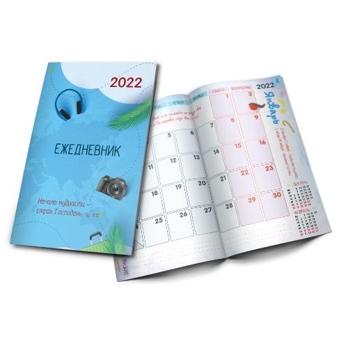 Планер-ежедневник на 2022 год