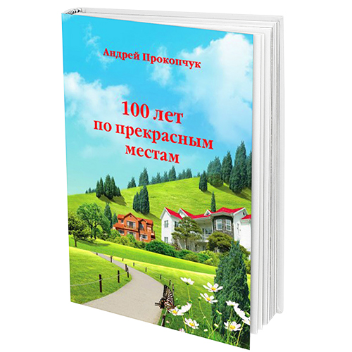 100 лет прекрасным местам