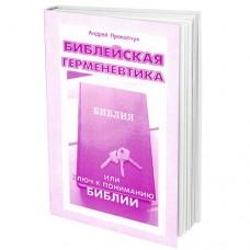 Библейская герменевтика