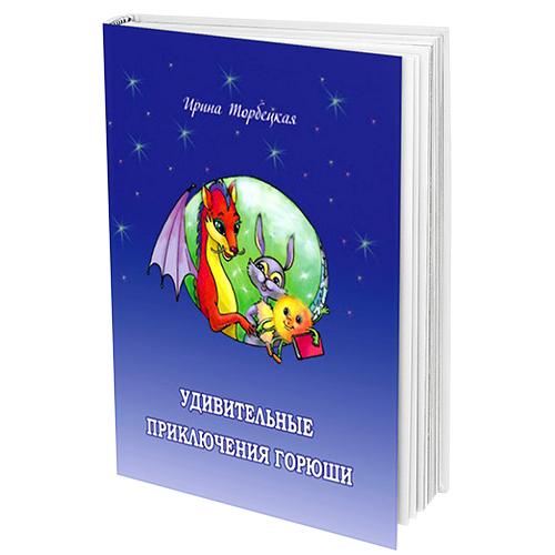 Удивительные приключения Горюши - Электронная версия PDF