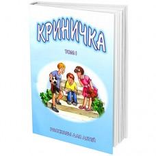 Криничка. Том 1- Электронная версия PDF