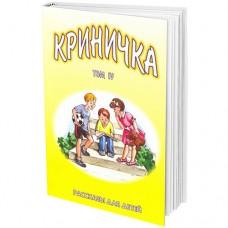 Криничка. Том 4 - Электронная версия PDF