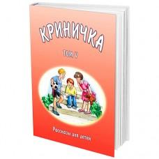 Криничка. Том 5 - Электронная версия PDF